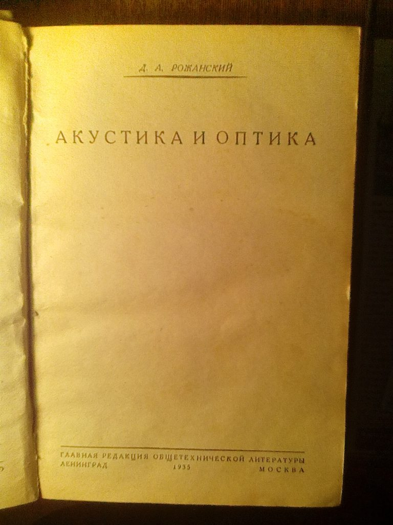 Рожанский Д.А. Акустика и оптика