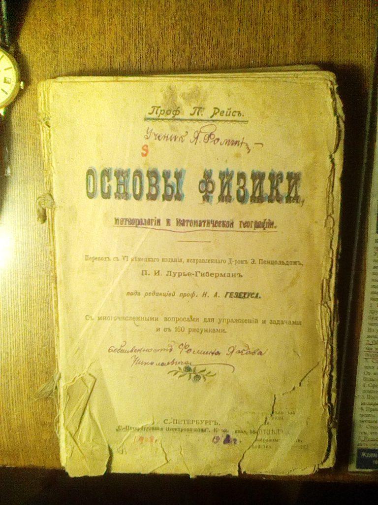 Основы физики Гезехус 1908 год