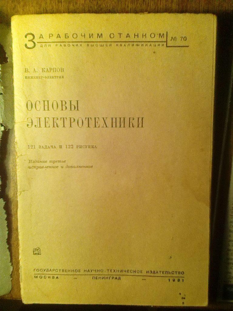 В.А. Карпов Основы электротехники