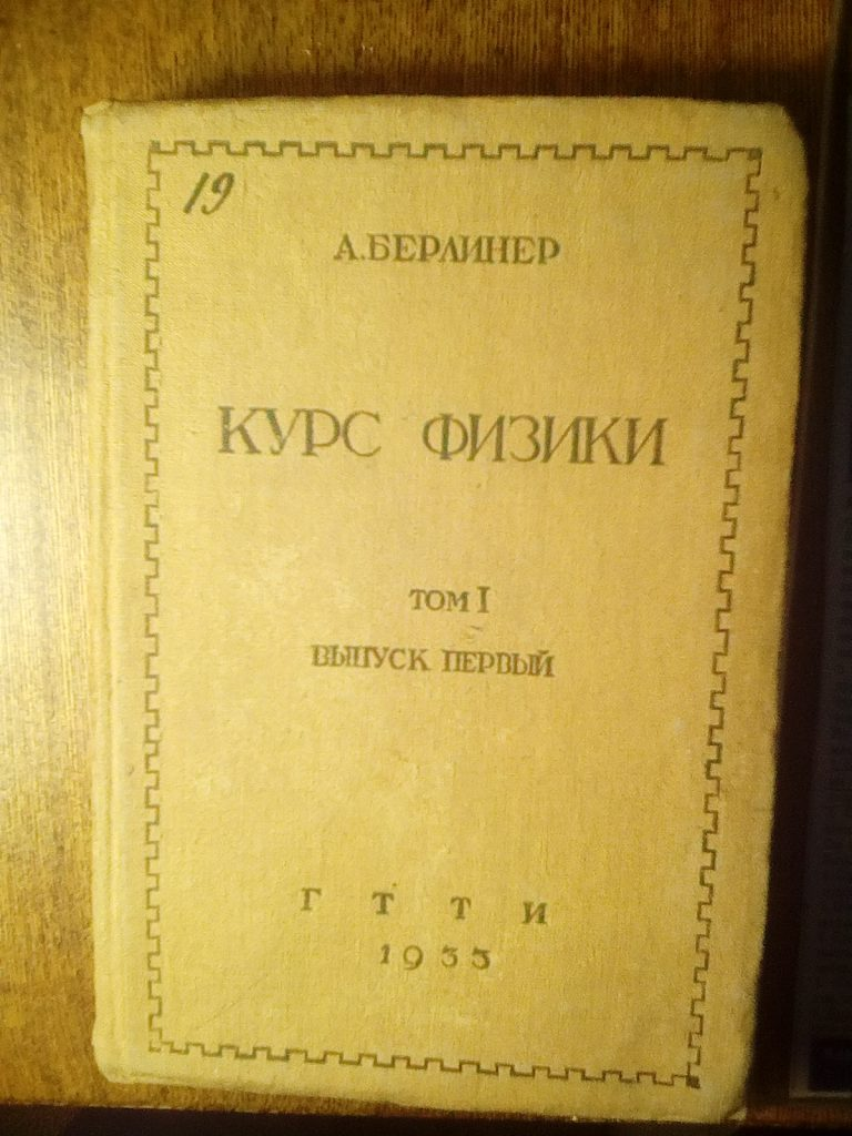 Курс физики Берлинер 1933 год
