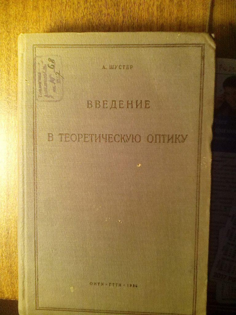 А. Шустер Введение в теоретическую оптику