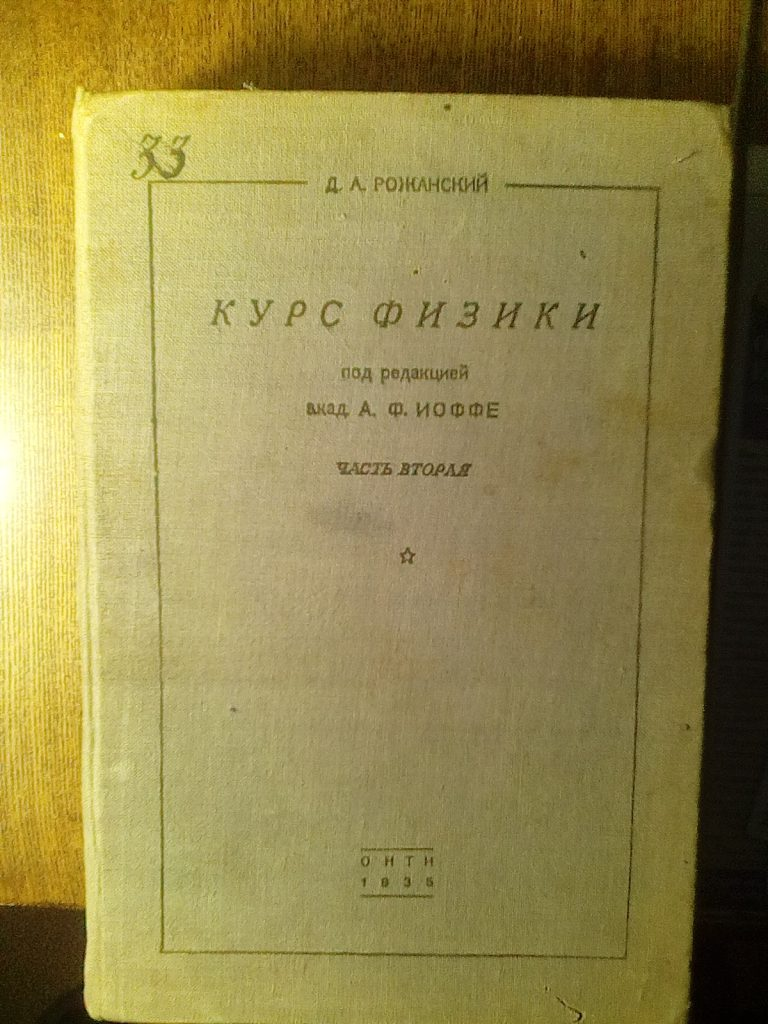 Д.А. Рожанский Курс физики часть 2